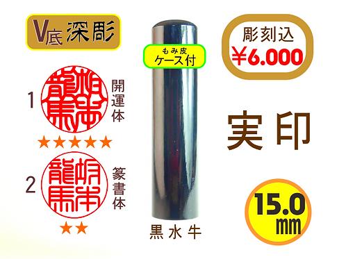 黒水牛 実印 15.0mm 『深彫』 開運書体or篆書体