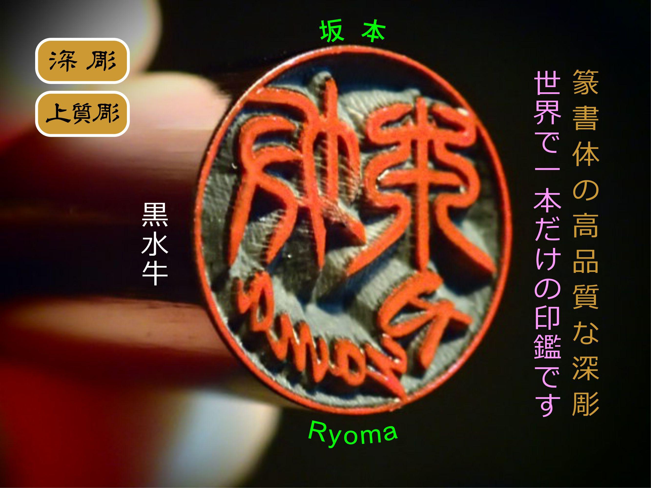 坂本 Ryoma 上質深彫.1