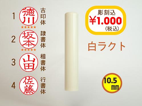 白ラクト 認印 10.5mm