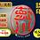 Thumbnail: オランダ水牛 認印 10.5mm  職人気質逸品もの 『深彫』 手書き開運書体 本トカゲケース付