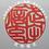 Thumbnail: 象牙 実印 15.0mm 職人気質逸品もの 『深彫』 手書き開運書体 本トカゲケース付