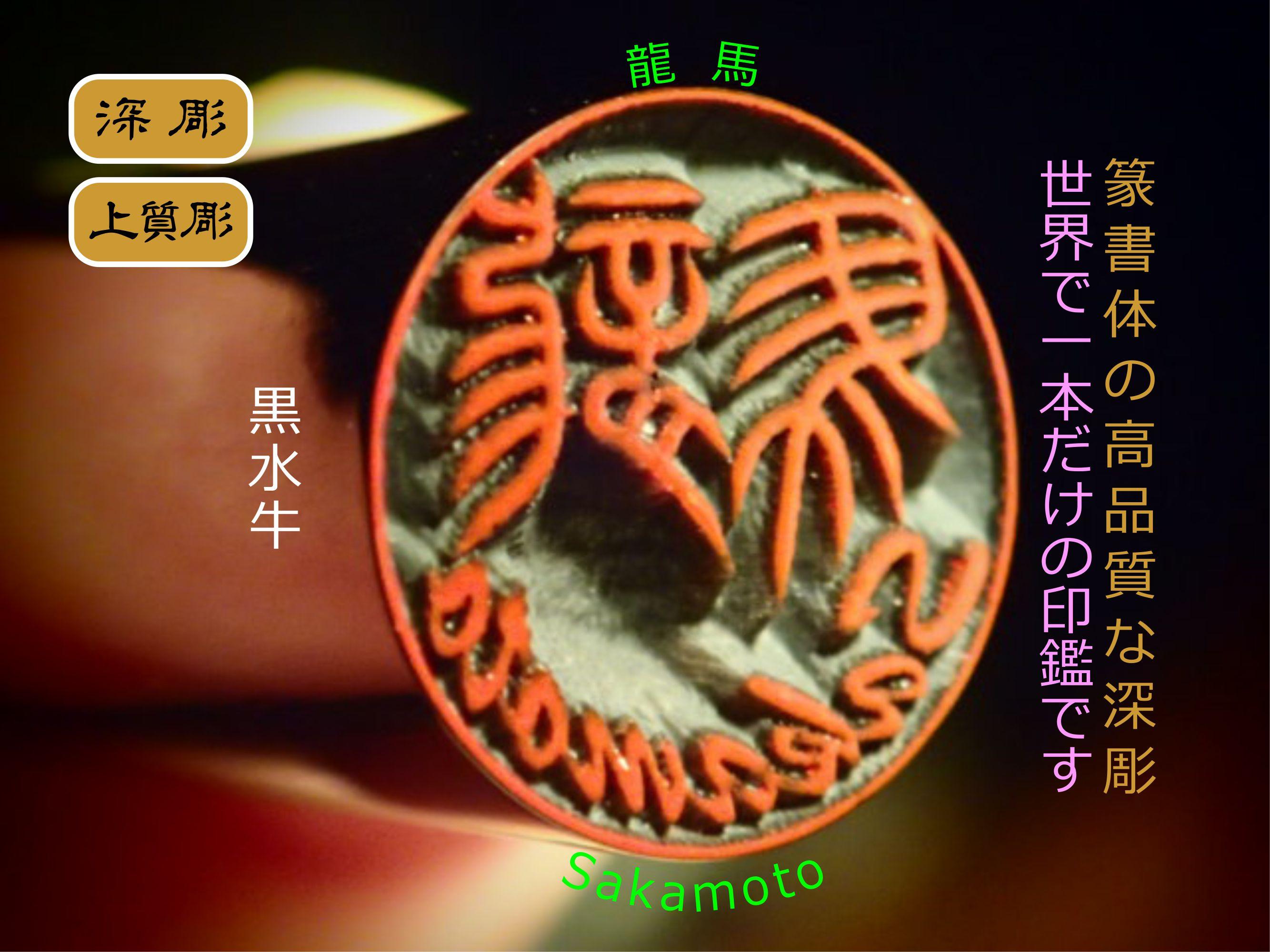 龍馬 Sakamoto 上質深彫