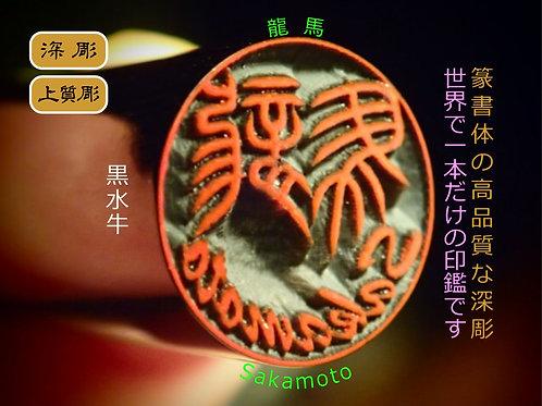 黒水牛 銀行印、 実印、仕事印、13.5㎜丸『深彫』ローマ字入篆書体