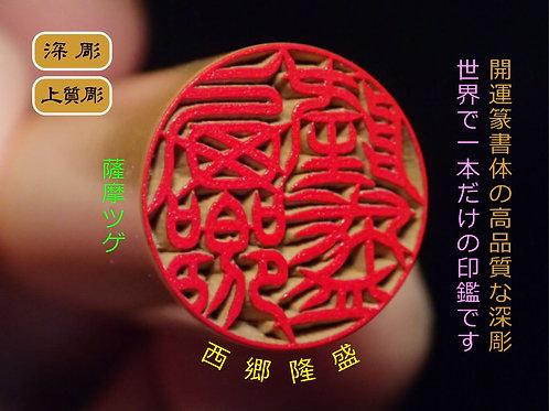 薩摩本ツゲ 実印 15.0mm 職人気質逸品もの 『深彫』 手書き開運書体 本トカゲケース付