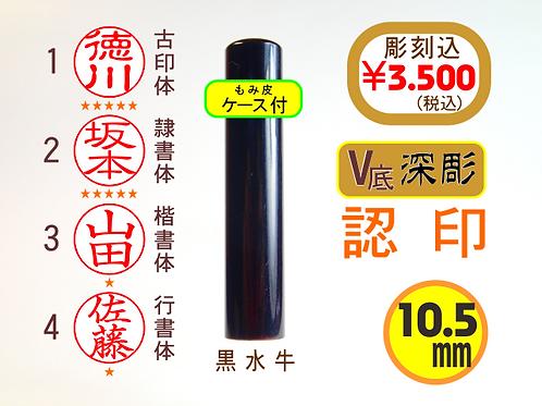 黒水牛 認印 10.5mm 『深彫』