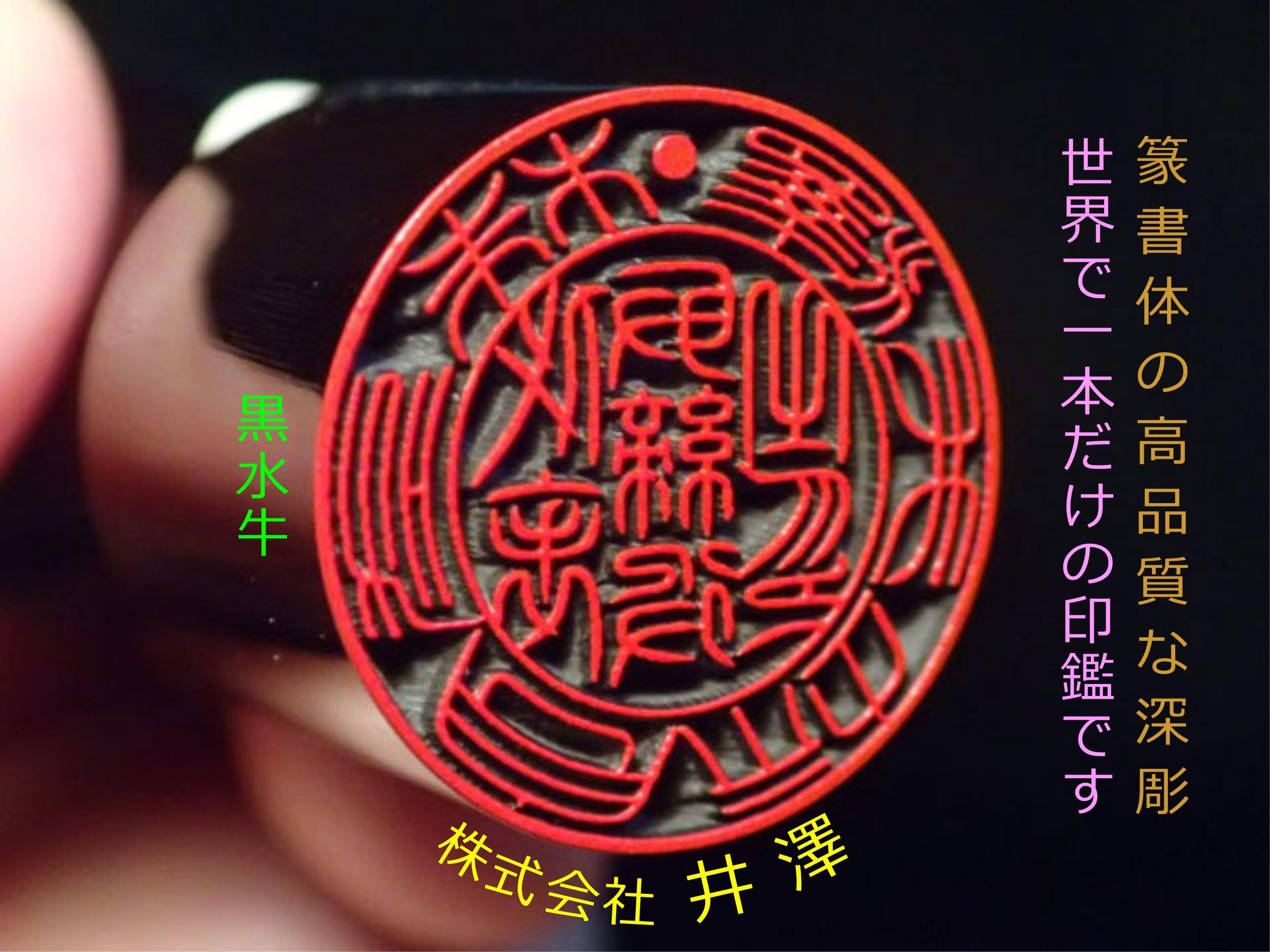 ㈱井澤 代表取締役