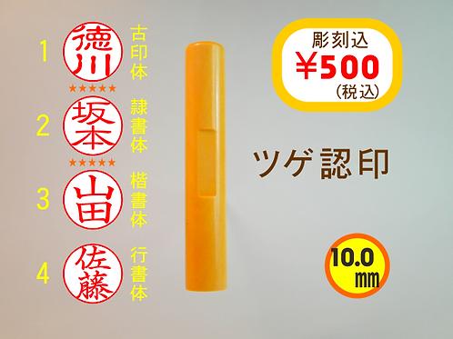 ツゲ 認印 10mm丸