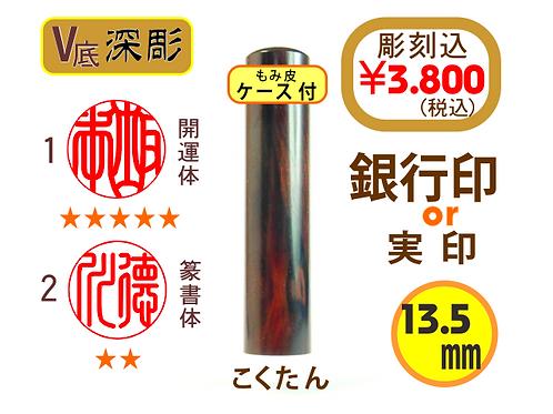 こくたん 銀行印or実印 13.5mm 『深彫』