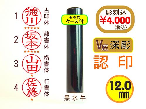黒水牛 認印 12.0mm 『深彫』