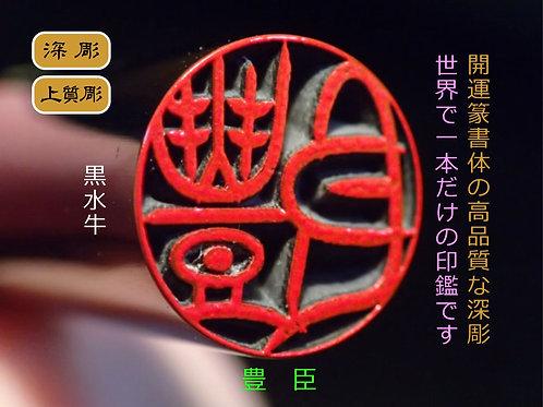 黒水牛 実印、銀行印 13.5㎜丸 『深彫』 開運篆書体
