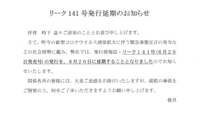 九州の旅行雑誌「Leak リーク」発行延期のご案内。