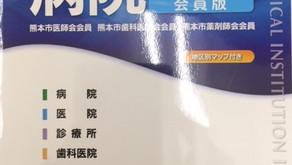 くまもと病院・医院・歯科医院・薬局ガイド 会員版 発行