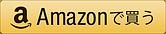 assocbtn_orange_amazon2.png