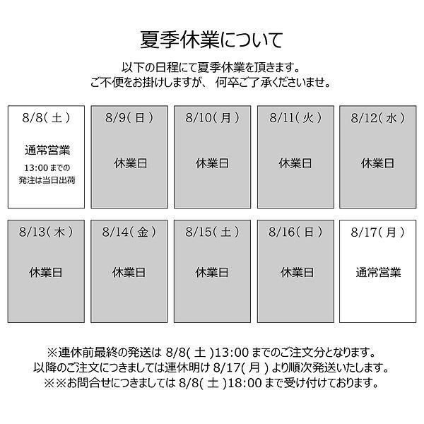 2020_夏季休業.jpg