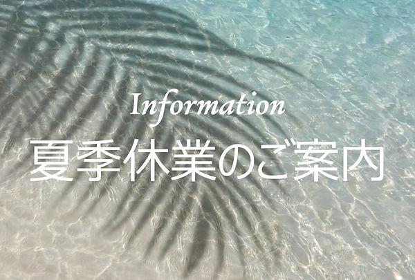 2020_夏季休業_バナー.jpg