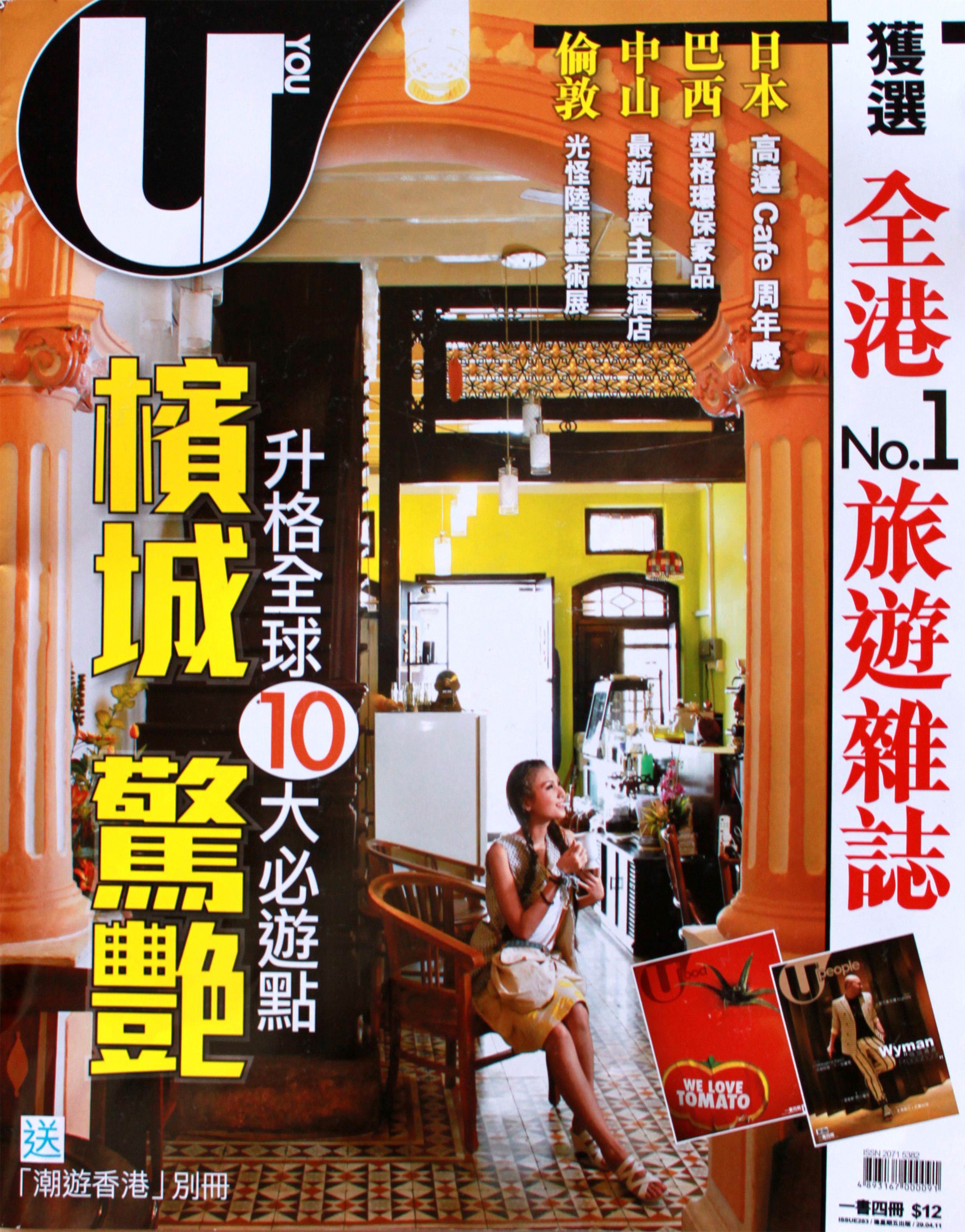 U Magazine - capa (2012)