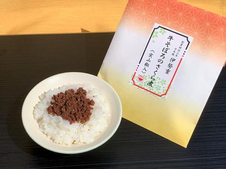 ◆牛佃煮の新商品のお知らせ◆