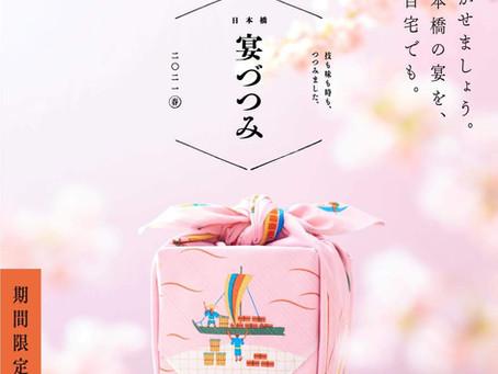 ◆日本橋宴づつみー2021春ー予約開始について◆