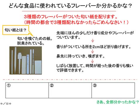 土浦日大高校に出張講義!