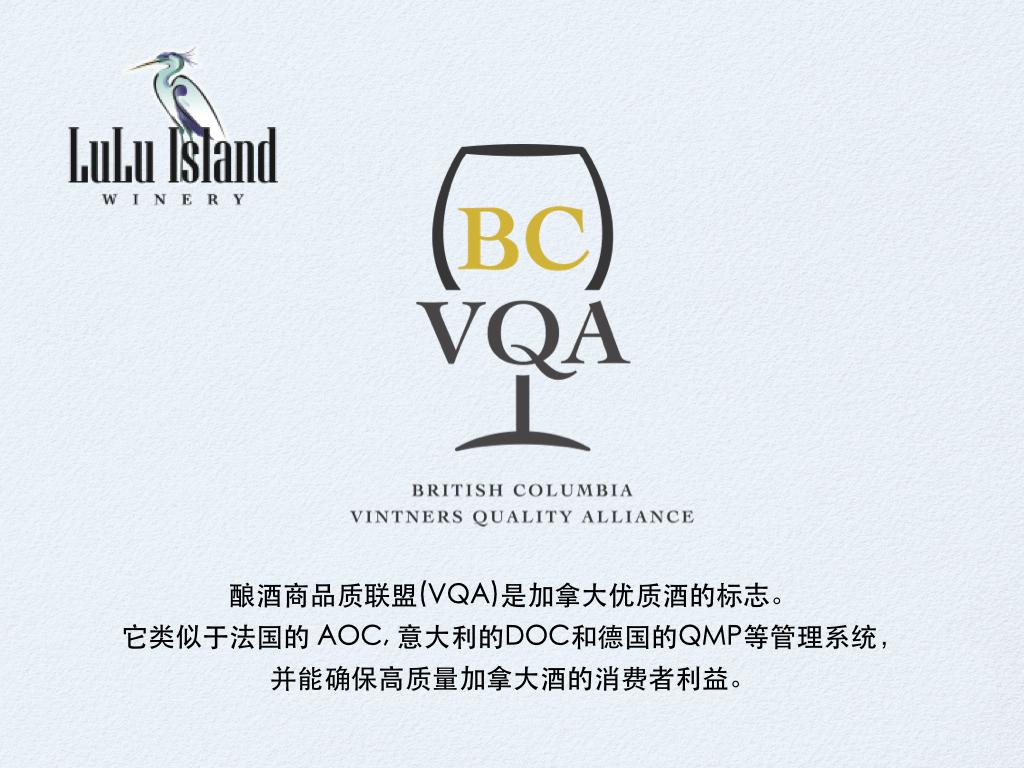 加拿大优质酒的标志