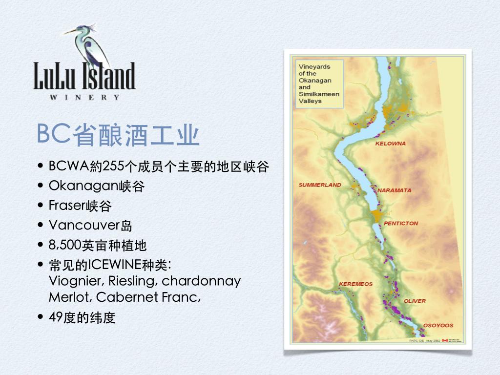 BC省酿酒工业