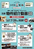 210706_セミナーチラシ_水色.jpg