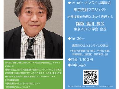 6月27日(日) 皆川典久先生水都東京・未来会議第4回リレーセミナー&交流会「東京発掘プロジェクト水都復権を地形と水から発想する」
