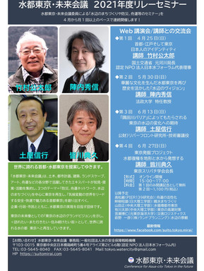 (予告)水都東京・未来会議 2021年度リレーセミナー