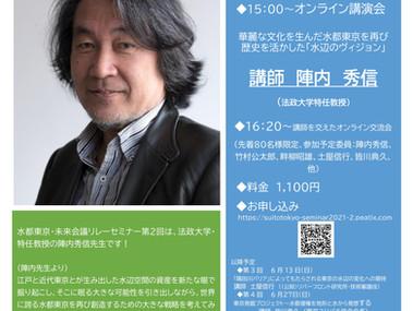 5月30日(日) 陣内秀信先生 第2回リレーセミナー&交流会