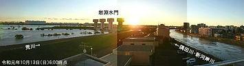 令和元年台風19号隅田川堤防より高い荒川水位_国交省HP.jpg