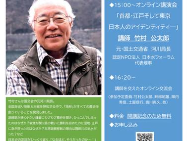 4月25日(日) リレーセミナー開講記念・竹村代表による無料オンラインセミナー&交流会