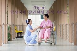 Tipin - 임상시험 승인현황 분석서비스