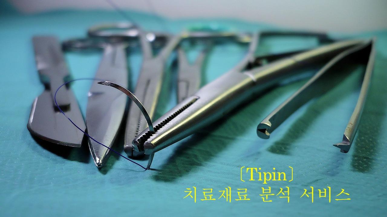 Tipin - 치료재료 분석 서비스