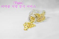 Tipin - 의약품 분석 서비스