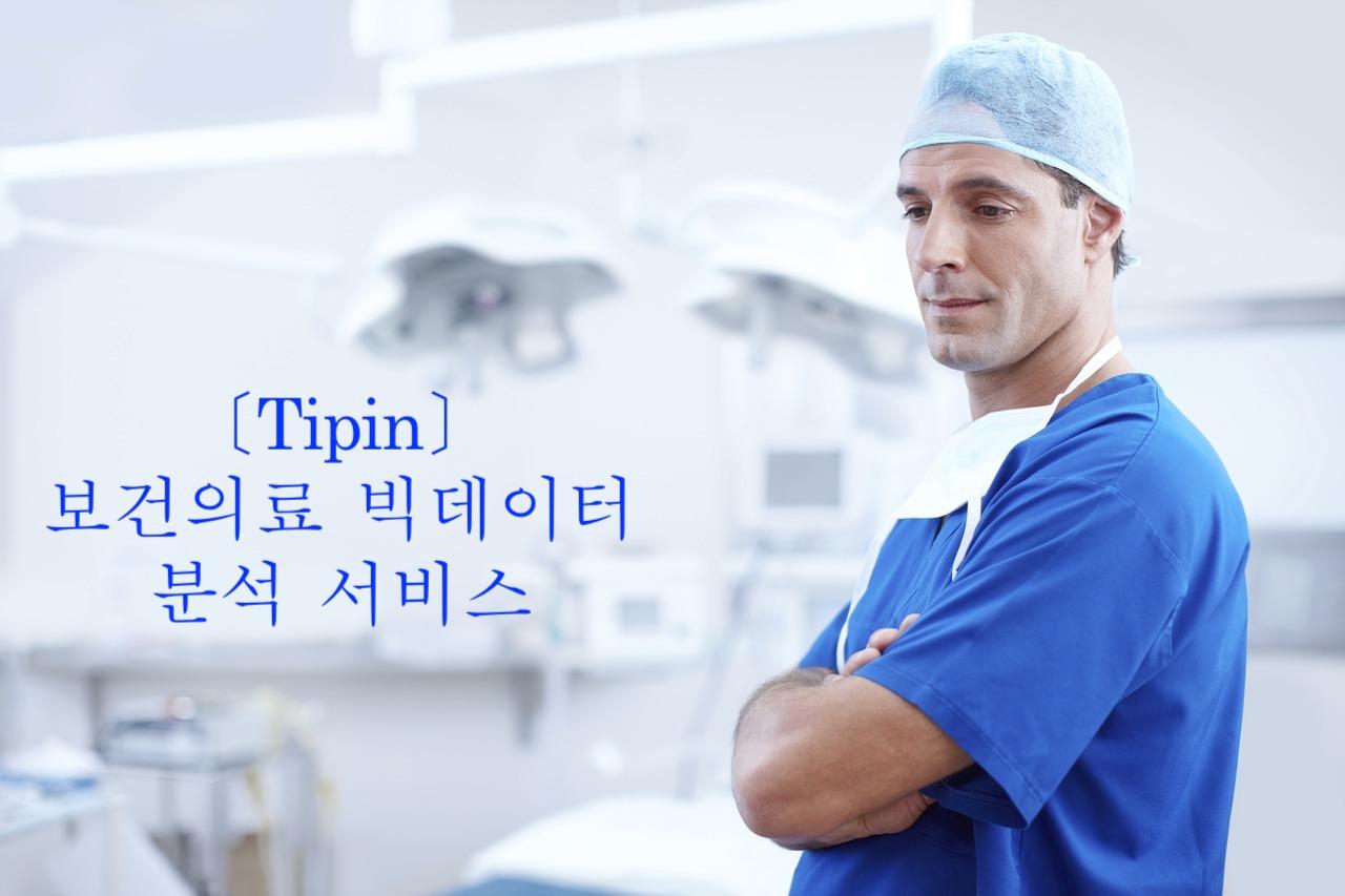 Tipin - 보건의료 빅데이터 분석 서비스