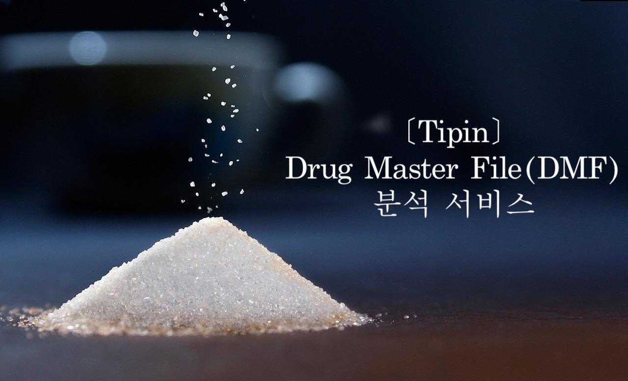 Tipin - DMF 분석서비스