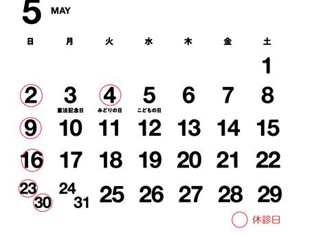2021年5月の診療カレンダー