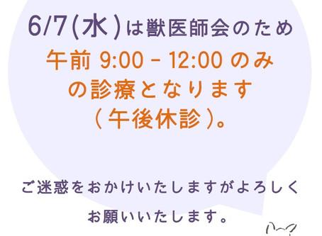 6/7(水)の診療時間変更について