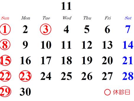 2020年11月の診療カレンダー