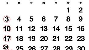 2021年10月の診療カレンダー