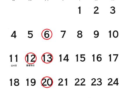 2019年8月の診療カレンダー