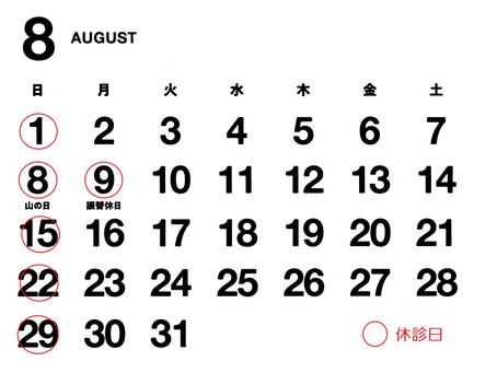 2021年8月の診療カレンダー