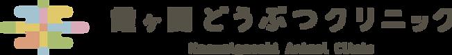 川越市・鶴ヶ島市の動物病院|霞ヶ関どうぶつクリニック|整形外科