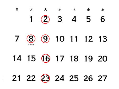 10月の診療カレンダー