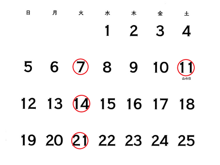 8月の診療カレンダー