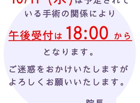 10/11(水)の診療時間変更について