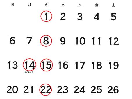 2019年10月の診療カレンダー