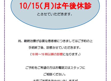 10/15(月)の診療は午前のみとなります