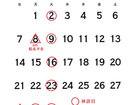 2019年4月の診療カレンダー