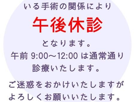 (再変更あり)10/19(木)の診療時間変更について